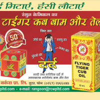 Flying tiger cub oil formulated by Rangoon Chemicals  can be used for the treatment of influenza, toothaches, muscular pain, insect bites, etc